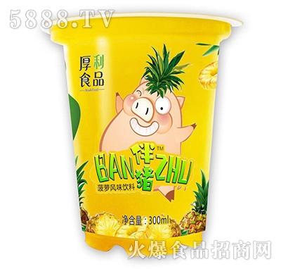 伴猪果味儿童杯装饮料菠萝味300ml