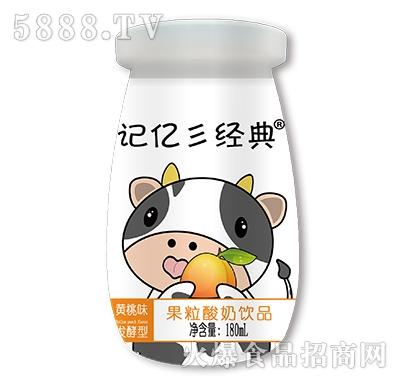 记亿彡经典黄桃味果粒酸奶180ml