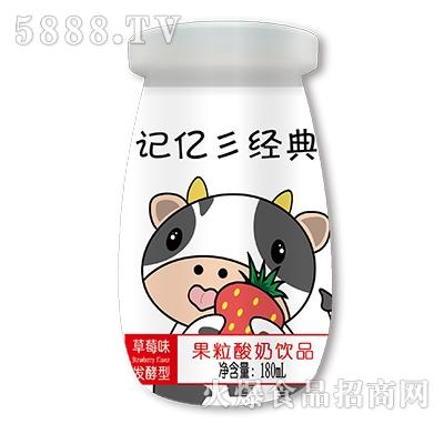 记亿彡经典草莓味果粒酸奶180ml