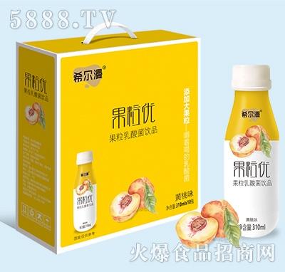 希尔漫果粒优果粒乳酸菌饮品黄桃味310mlx10瓶
