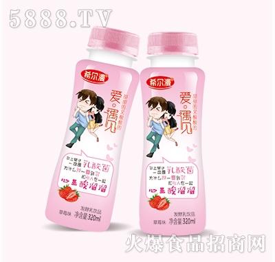 希尔漫爱遇见发酵乳饮品草莓味320ml