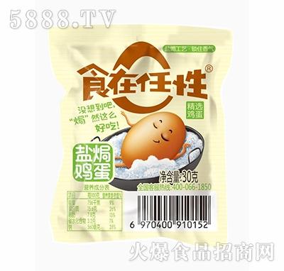乡得旺食在任性盐�h鸡蛋30g产品图