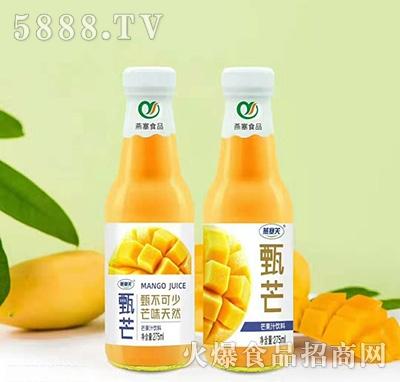 燕塞食品甄芒芒果汁饮料275ml