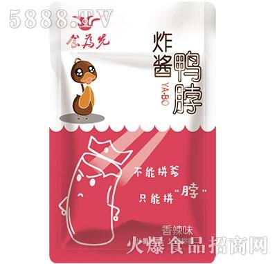 食为先炸酱鸭脖香辣味计量称重产品图