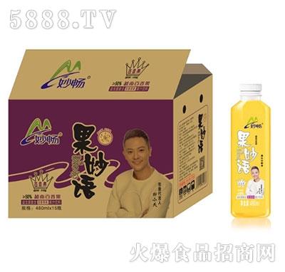 妙畅果妙语百香果汁480mlx15