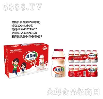 慧能多乳酸菌饮品(原味)100mlx30瓶