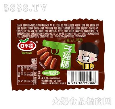 口水娃子弹烤香肠原香味产品图