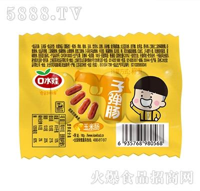 口水娃子弹玉米肠产品图