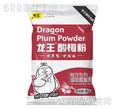 龙王酸梅粉1kg