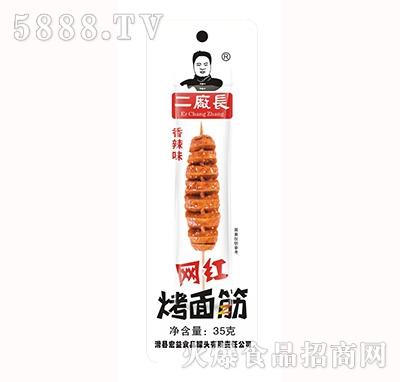 二厂长网红烤面筋香辣味35克