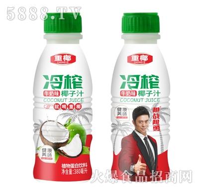 重椰冷榨椰子汁牛奶味380ml