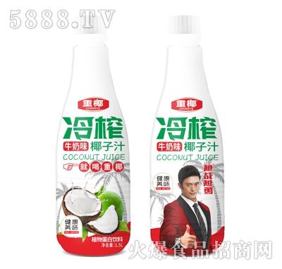 重椰冷榨椰子汁牛奶味1.5L