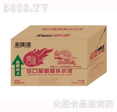 经口葡萄糖能量型补水液450mlx15瓶产品图
