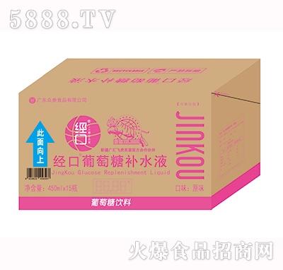 经口葡萄糖补水液饮品原味450mlx15瓶产品图