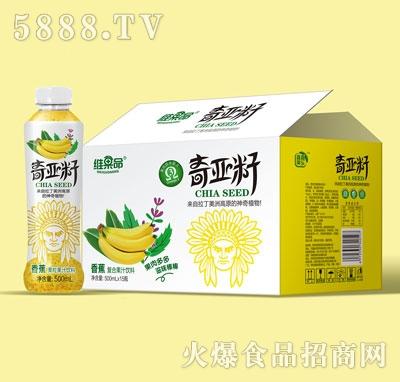 维果命奇亚籽香蕉果粒复合果汁饮料500mlX15