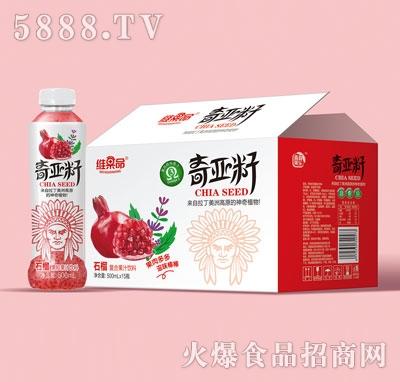 维果命奇亚籽石榴果粒复合果汁饮料500mlX15