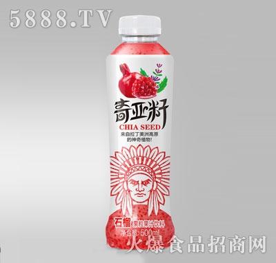 维果命奇亚籽石榴果粒复合果汁饮料500ml