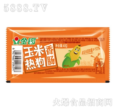金锣玉米热狗香肠