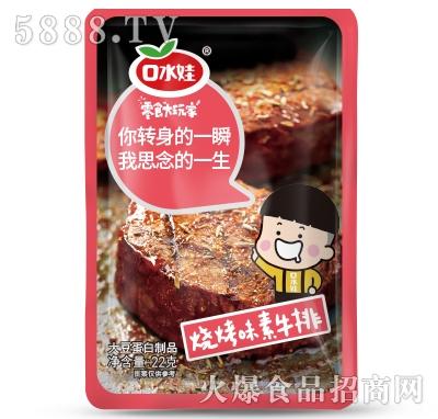 口水娃素牛肉烧烤味22克