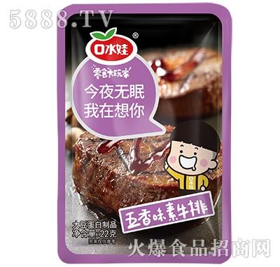 口水娃素牛肉五香味22克