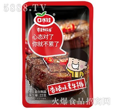 口水娃素牛肉香辣味22克