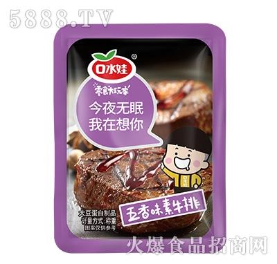 口水娃素牛肉五香味
