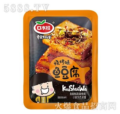 口水娃鱼豆腐烧烤味袋装