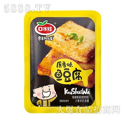 口水娃鱼豆腐原香味袋装