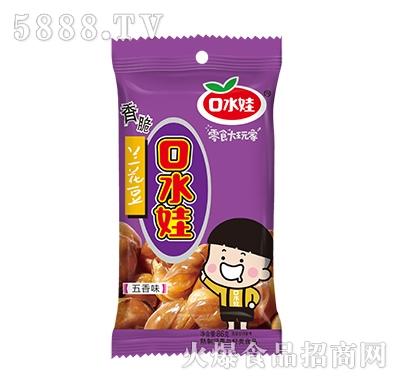 口水娃兰花豆五香辣味86克