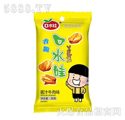 口水娃兰花豆酱汁牛肉味36克产品图