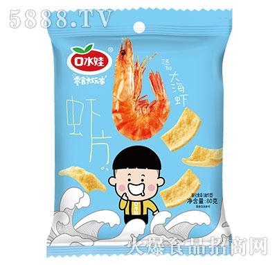 口水娃虾片80g