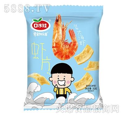口水娃虾片35g