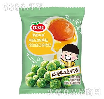 口水娃咸蛋黄味青豌豆称重产品图