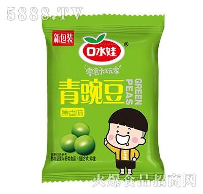 口水娃青豌豆原香味称重产品图