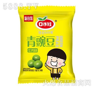 口水娃青豌豆牛肉味称重产品图