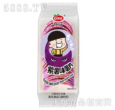 口水娃薯片紫薯味透明装散称