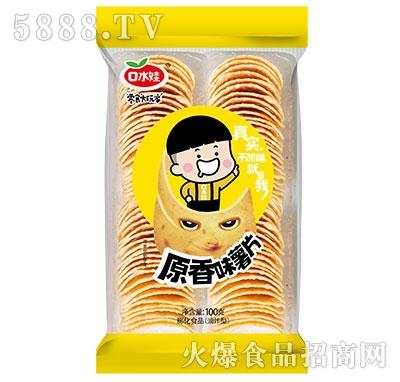 口水娃薯片原香味100g