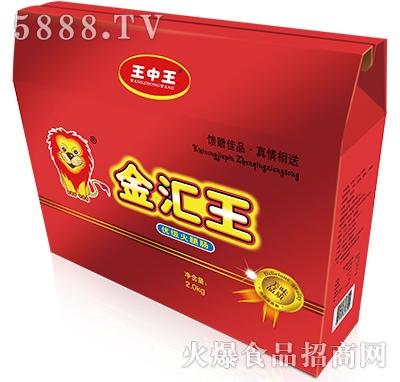 王中王金汇王礼盒装2.0kg