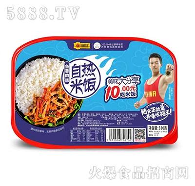旺福王自热米饭鱼香肉丝330g