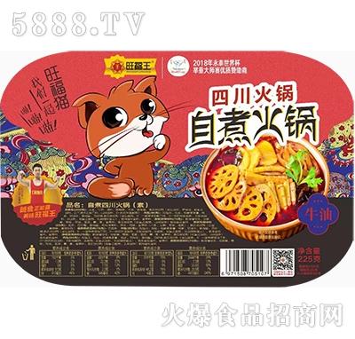 旺福王四川火锅自煮火锅225g