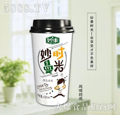 妙丰妙曼时光樱花风味奶茶420ml