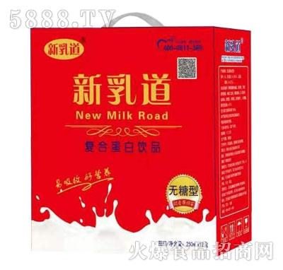 新乳道复合蛋白饮品