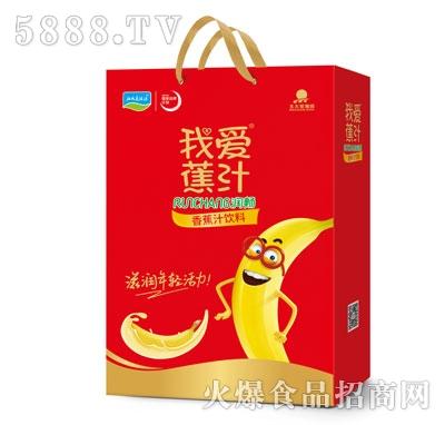 北大荒我爱蕉汁香蕉汁饮料礼盒装