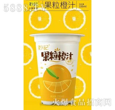 妙记果粒橙汁336ml