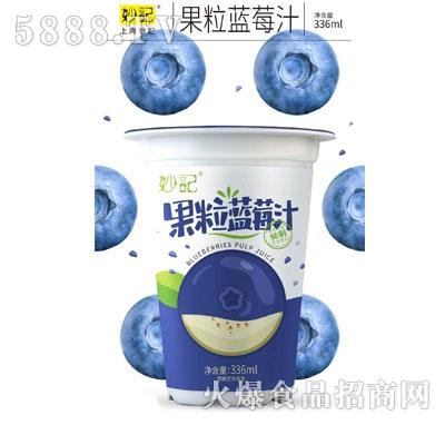 妙记果粒蓝莓汁336ml