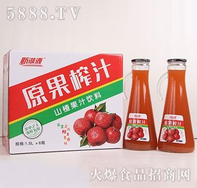 新湖源鲜果记山楂汁锥形1.5Lx6瓶