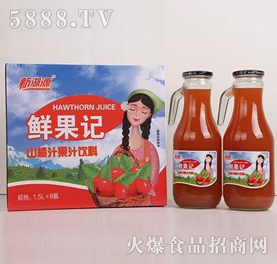 新湖源鲜果记山楂汁1.5Lx6瓶