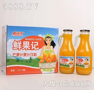 新湖源鲜果记芒果汁1.5Lx6瓶