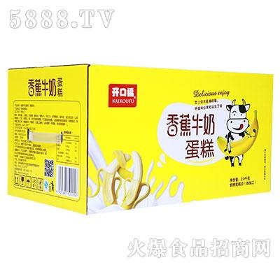 开口福香蕉牛奶蛋糕2.0kg