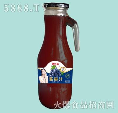 味优滋蓝莓汁
